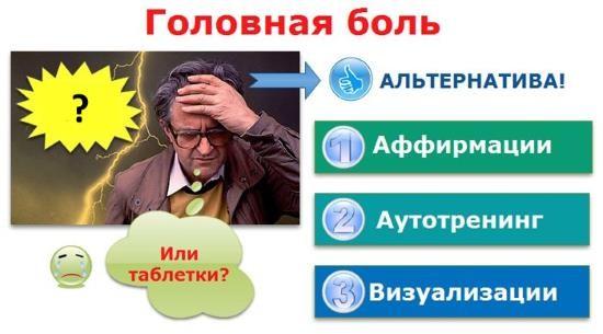 Психотерапия при лечении головных болей