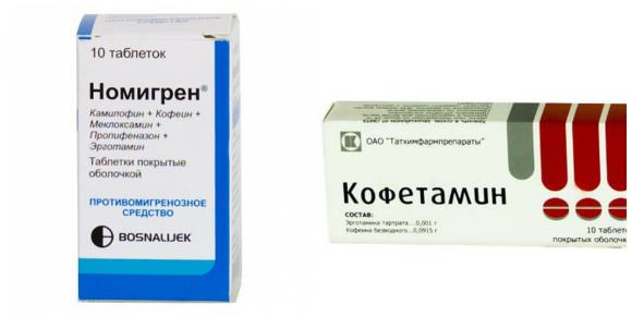 Лекарственные средства, содержащие эрготамин и кофеин