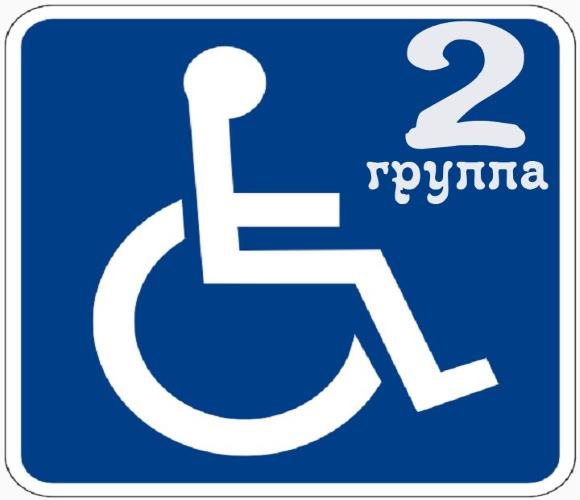 Группа инвалидности определяется на МСЭ
