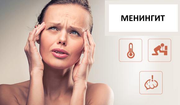 Менингит – это болезнь, опасная для жизни