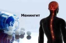 Особенности серозного менингита; причины, пути заражения, признаки и лечение