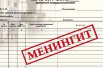 Последствия и осложнения менингита