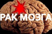 Профилактика рака головного мозга: правильное питание и физическая подготовка