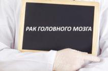 Рак мозга: распространенность, симптомы, методы лечения