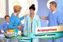 Астроцитома: симптомы, диагностика, лечение