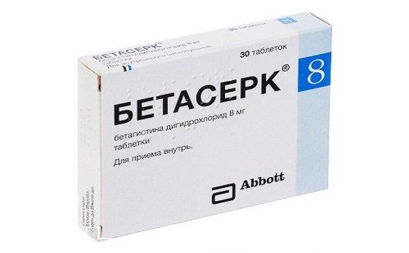 Таблетки Бетасерк 8 мг