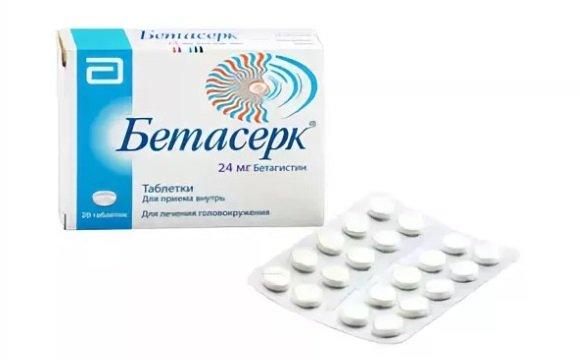 Бетасерк 24 мг