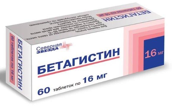 Таблетки Бетагистин 16 мг