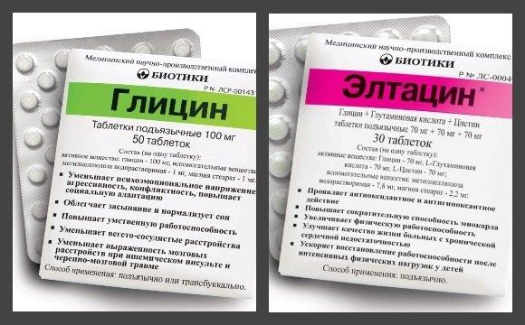 Глицин и Элтацин