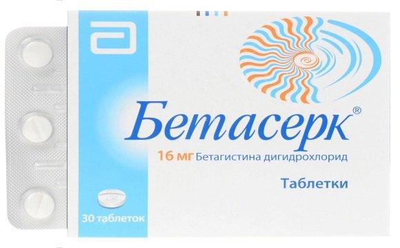 Таблетки от головокружения Бетасерк